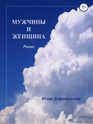 cover image of Мужчины и женщина
