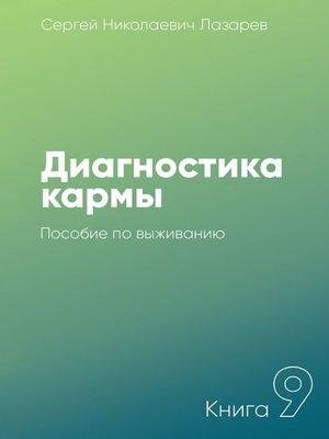 cover image of Диагностика кармы. Книга 9. Пособие повыживанию