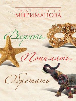 cover image of Верить, понимать, обретать