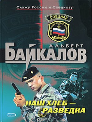 cover image of Наш хлеб – разведка