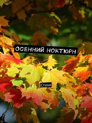 cover image of Осенний ноктюрн. Стихи