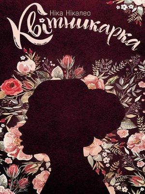 cover image of Квітникарка