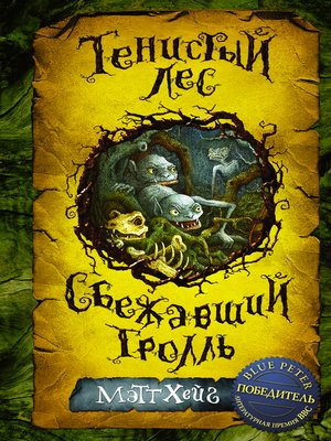 cover image of Тенистый лес. Сбежавший тролль (сборник)