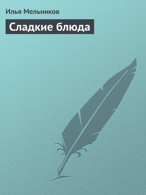 cover image of Сладкие блюда