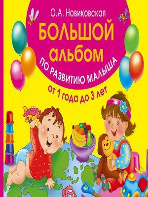cover image of Большой альбом по развитию малыша от 1 до 3 лет