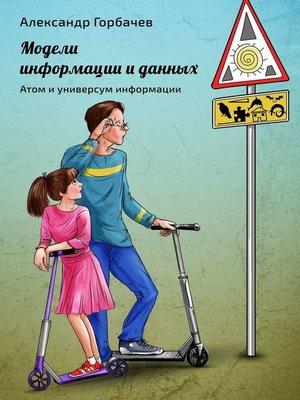 cover image of Модели информации иданных. Атом и универсум информации
