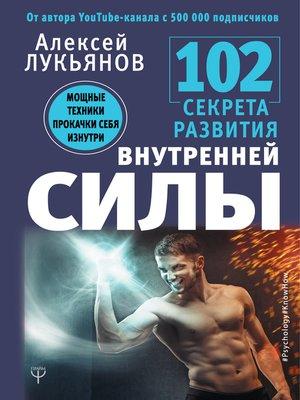 cover image of 102 секрета развития внутренней силы. Мощные техники прокачки себя изнутри