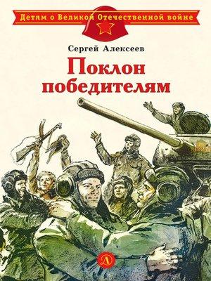 cover image of Поклон победителям