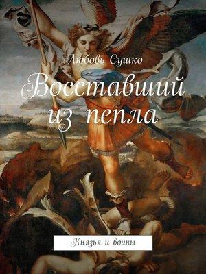 cover image of Восставший изпепла. Князья ивоины