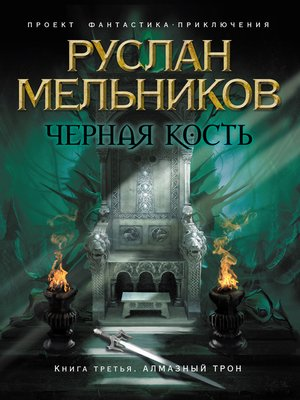 cover image of Алмазный трон