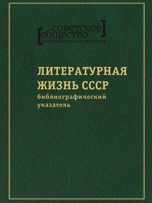 cover image of Советское общество в воспоминаниях и дневниках. Том 8. Литературная жизнь СССР