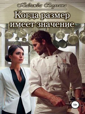 cover image of Когда размер имеет значение