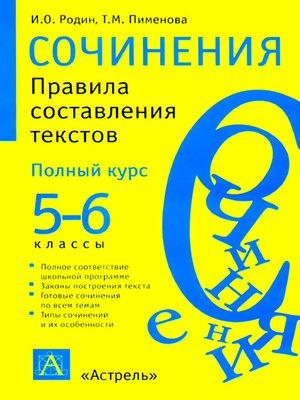 cover image of Сочинения. Правила составления текстов. 5-6 классы