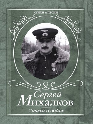 cover image of Стихи о войне