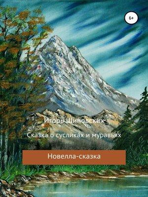 cover image of Сказка о сусликах и муравьях