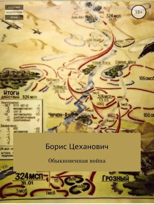 cover image of Обыкновенная война