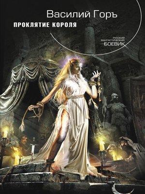 cover image of Проклятие короля