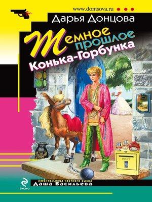cover image of Темное прошлое Конька-Горбунка
