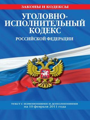cover image of Уголовно-исполнительный кодекс Российской Федерациисизм.идоп.на1марта2011г.