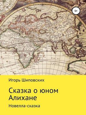 cover image of Сказка о юном Алихане