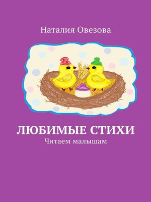 cover image of Любимые стихи. Читаем малышам