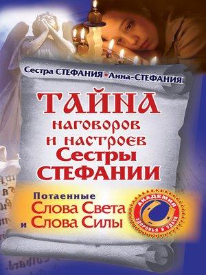 cover image of Тайна наговоров и настроев сестры Стефании. Потаенные слова света и слова силы