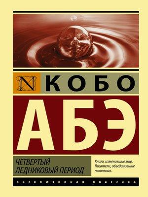 cover image of Четвертый ледниковый период