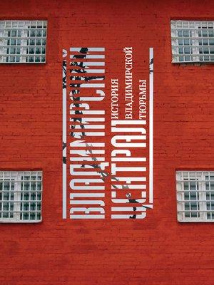cover image of Владимирский централ. История Владимирской тюрьмы