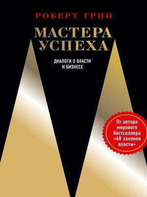 cover image of Мастера успеха. Диалоги о власти и бизнесе