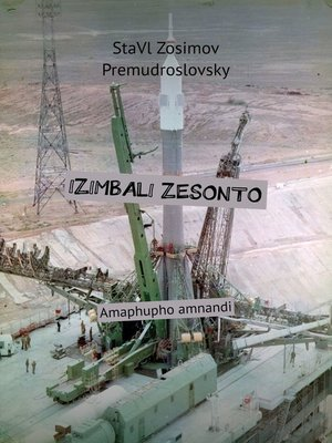 cover image of IZIMBALI ZESONTO. Amaphupho amnandi