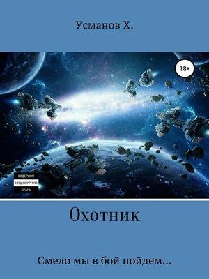 cover image of Охотник. Смело мы в бой пойдем