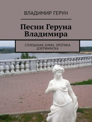 cover image of Песни Геруна Владимира. Сплошная, блин, эротика Дзержинска