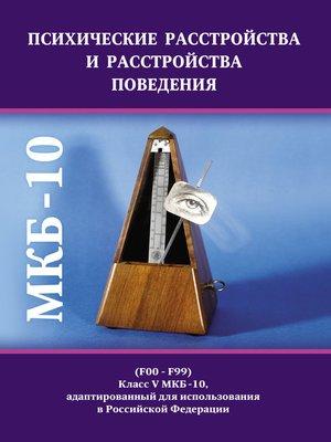 cover image of Психические расстройства и расстройства поведения (F00-F99) (Класс V МКБ-10, адаптированный для использования в РФ)
