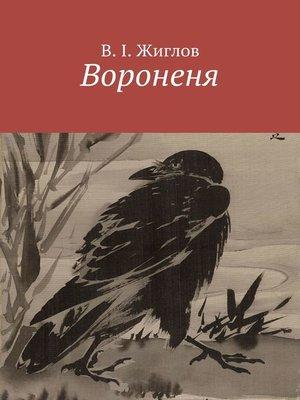 cover image of Вороненя