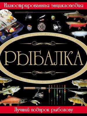 cover image of Рыбалка. Иллюстрированная энциклопедия