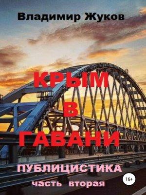 cover image of Крым в гавани. Часть 2