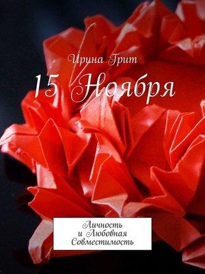 cover image of 15 ноября. Личность иЛюбовная Совместимость