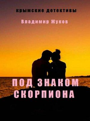 cover image of Под знаком скорпиона