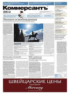 cover image of Коммерсантъ (понедельник-пятница) 63-2015