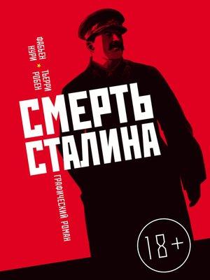 cover image of Смерть Сталина. Подлинная советская история
