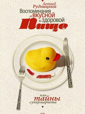 cover image of Воспоминания о вкусной и здоровой пище, или Тайны супермаркетов