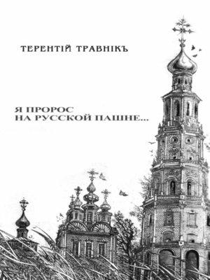 cover image of Я пророс нарусской пашне...