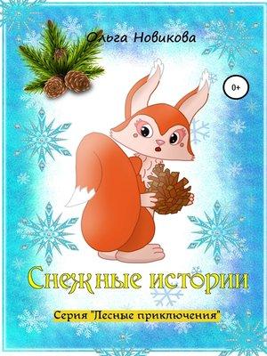cover image of Снежные истории