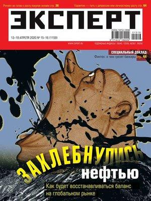 cover image of Эксперт 15-16-2020