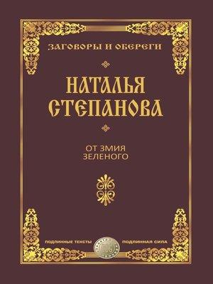 cover image of От змия зеленого