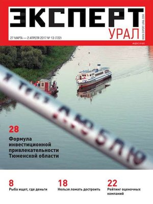 cover image of Эксперт Урал 13-2017