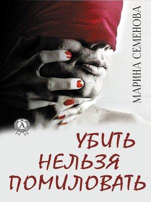 cover image of Убить нельзя помиловать