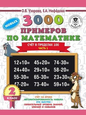 cover image of 3000 новых примеров по математике. 2 класс. Счёт в пределах 100. Часть 1
