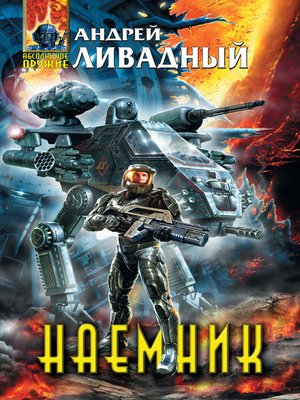 cover image of Наемник