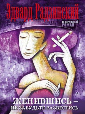 cover image of Женившись – не забудьте развестись (сборник)